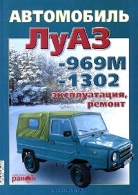 Руководство ЛуАЗ 969 м